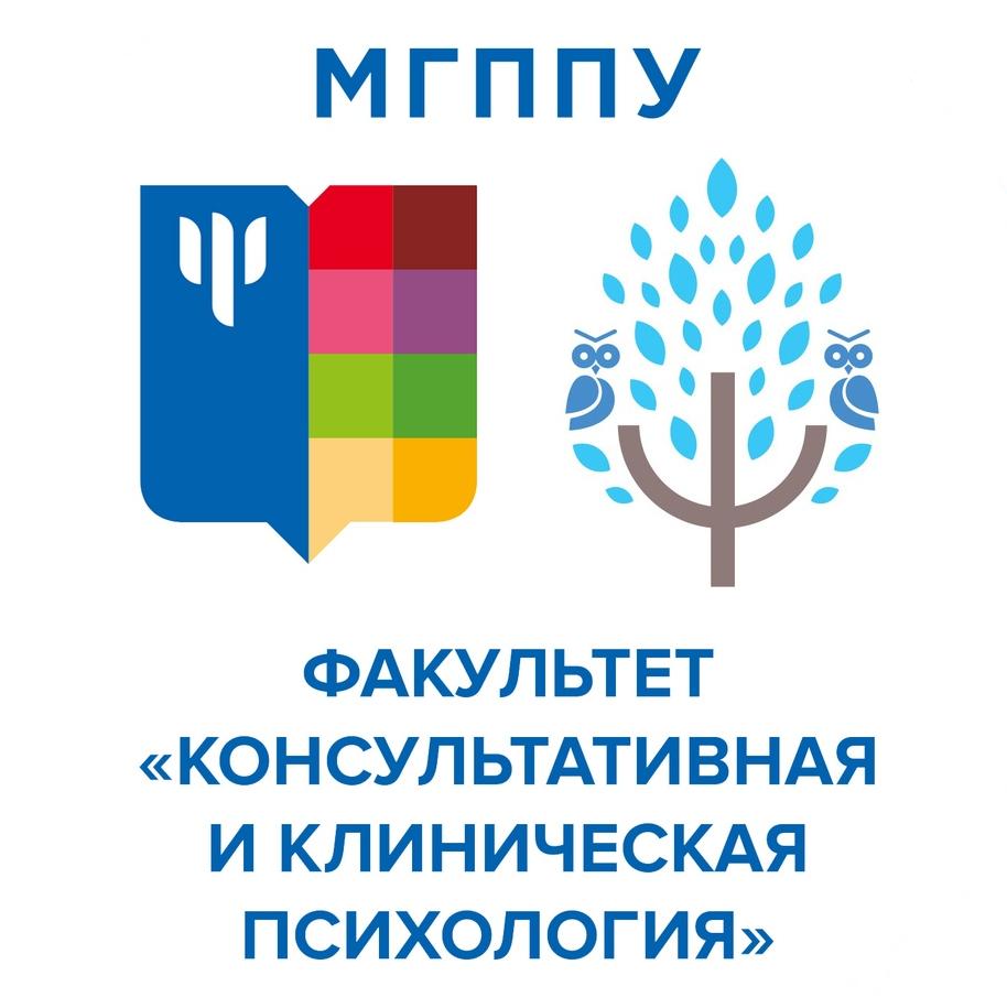 Факультет «Консультативная и клиническая психология» ФГБОУ ВО МГППУ